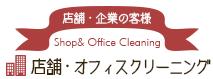 1.店舗・オフィスクリーニング