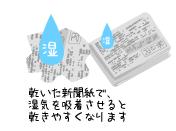乾いた新聞紙で湿気を吸着させる